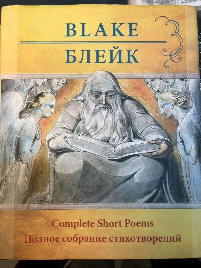 Блейк. Полное собрание стихотворений