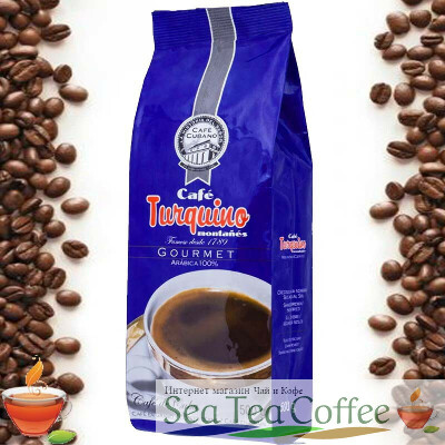 Кубинский кофе в зернах Turquino