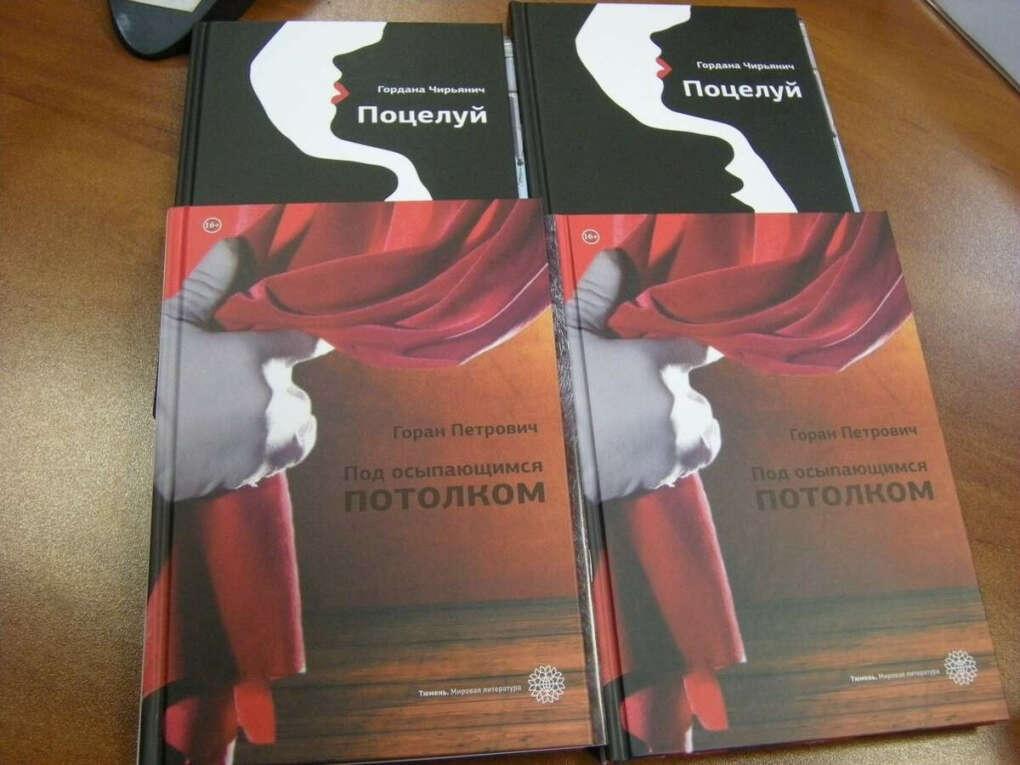 Горан Петрович - Под осыпающимся потолком