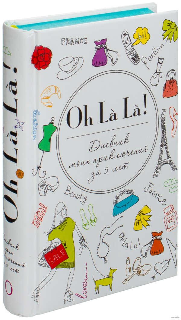 Oh La La! Дневник моих приключений за 5 лет - на OZ.by