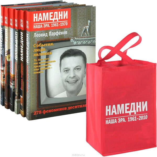 Серия книг Намедни