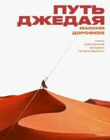 Максим Дорофеев: Путь джедая. Поиск собственной методики продуктивности