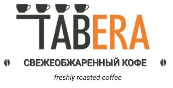 Tabera coffee (подарочная карта или кофе в зернах) - макс 5х200 гр