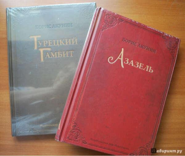 Азазель и Турецкий гамбит (Б.Акунин)