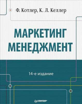 Маркетинг менеджмент, Филлип Котлер, Питер, 2015г.