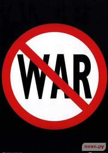 Чтобы не было войны в мире....
