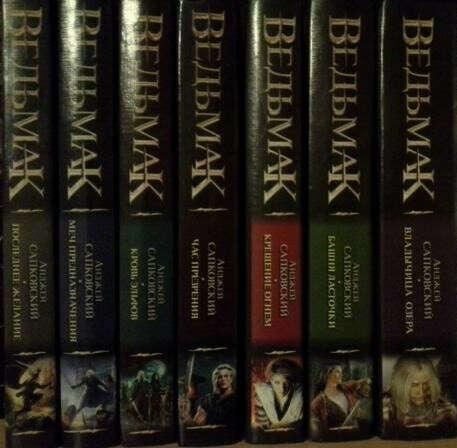 Полная коллекция книг «Ведьмак» А. Сапковского (9 книг)