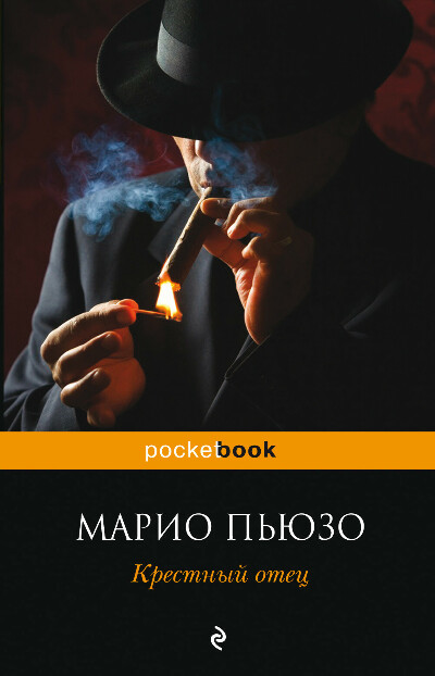 """Книга Марио Пьюзо """"Крестный отец"""""""
