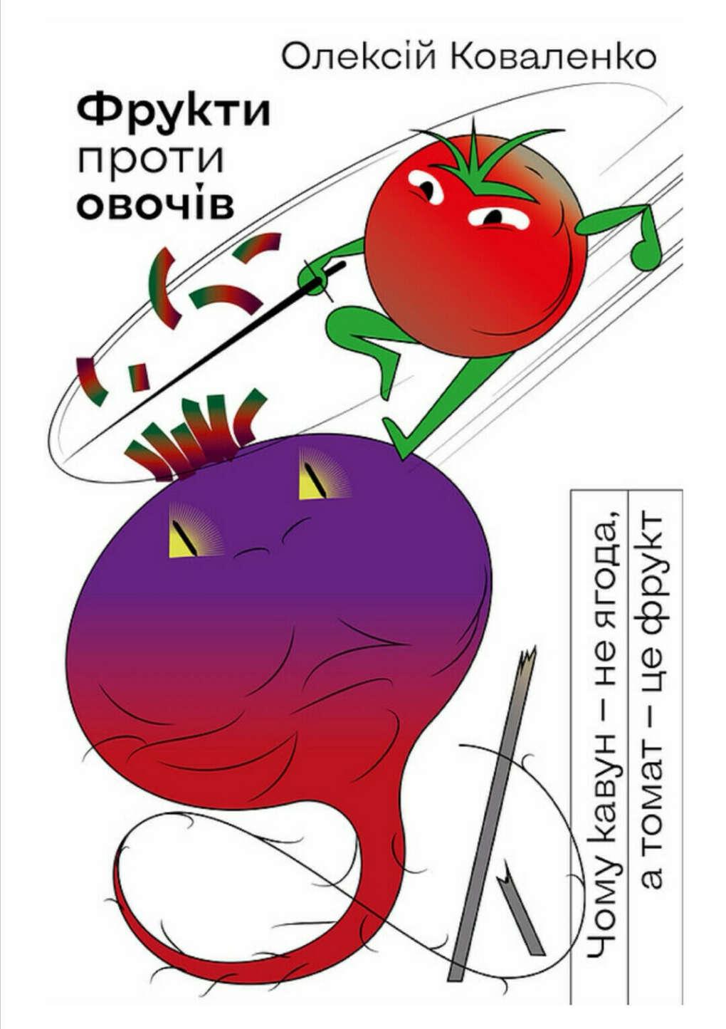 Фрукти проти овочів