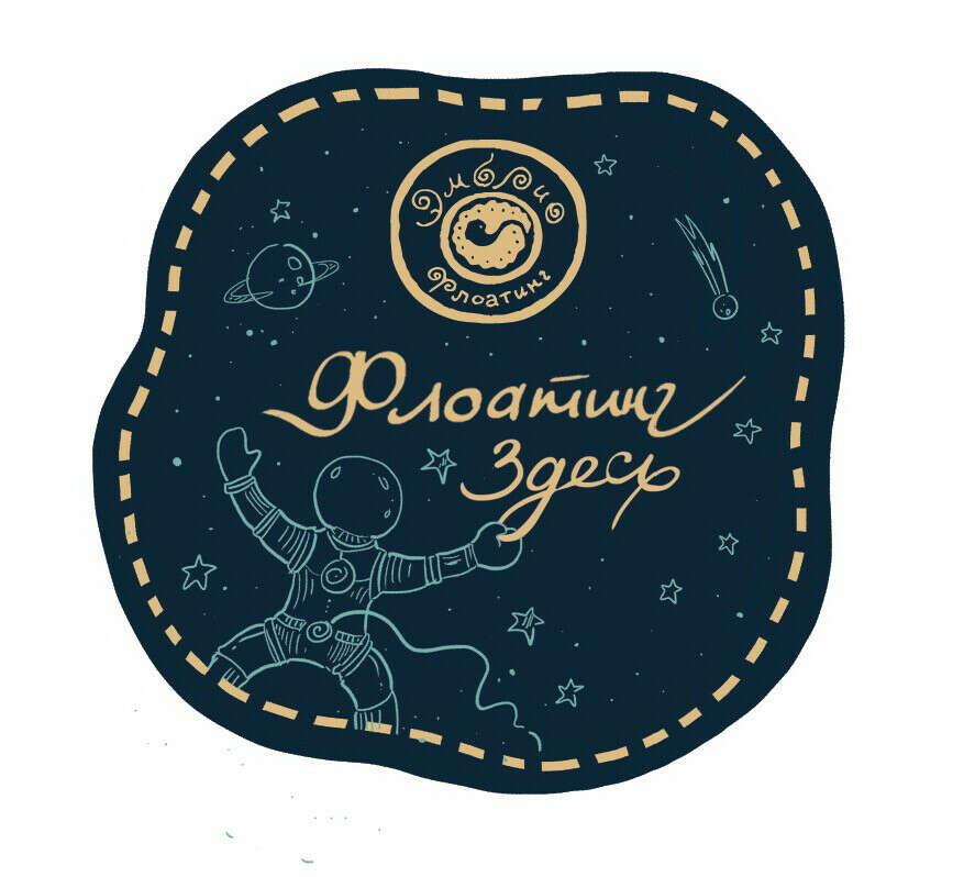 Флоатинг в Москве в сети флоат-центров CITYFLOAT!