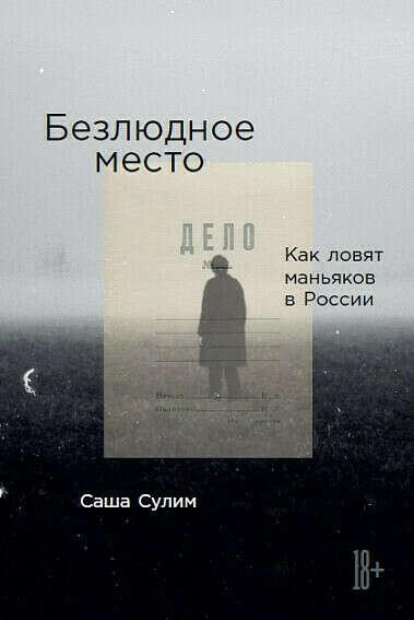 С. Сулим. Безлюдное место. Как ловят маньяков в России (печатная книга)