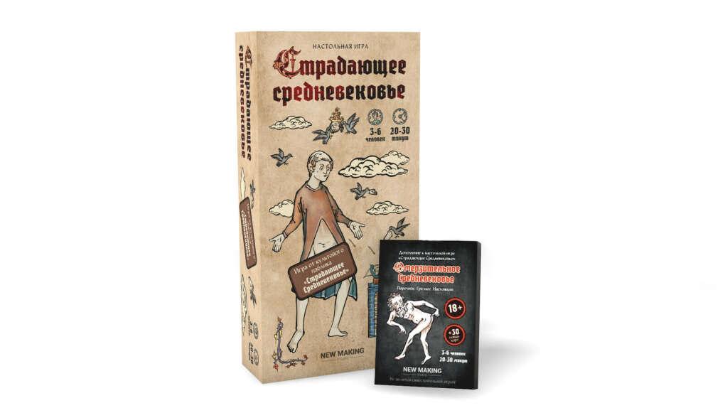 Полный комплект «Страдающее + Омерзительное Средневековье»