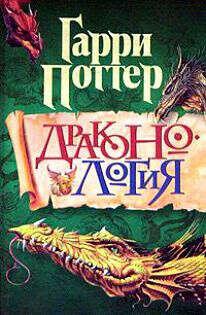 """Книги-учебники из мира """"Гарри Поттер"""""""