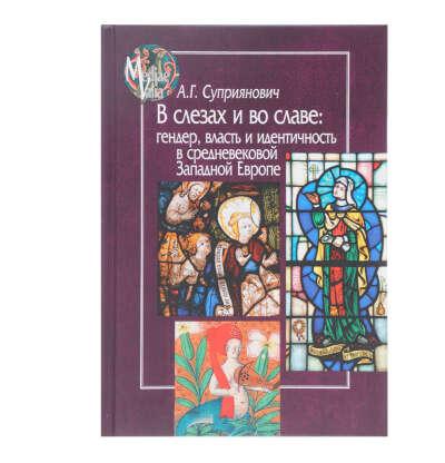Книга Гендер, власть и идентичность в средневековой Западной Европе Суприянович Александра Геннадьевна