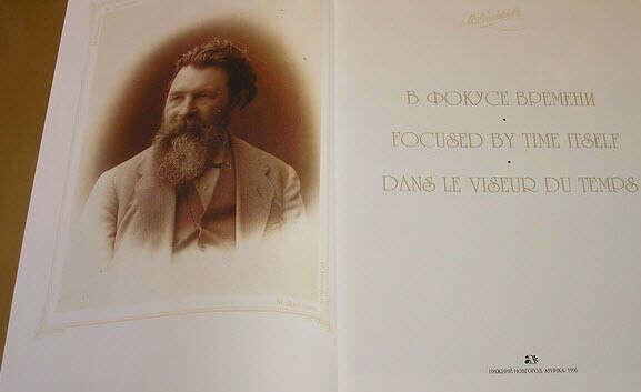 Книга: В фокусе времени. Дмитриев М.П.