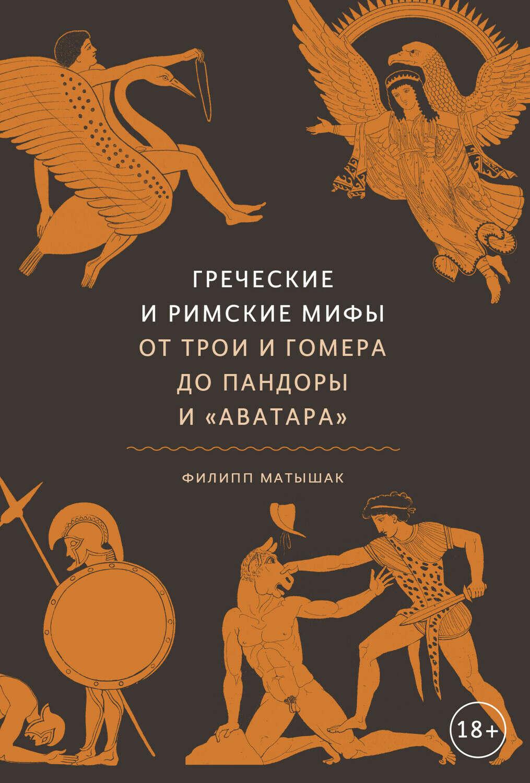 Греческие и римские мифы (Филипп Матышак)