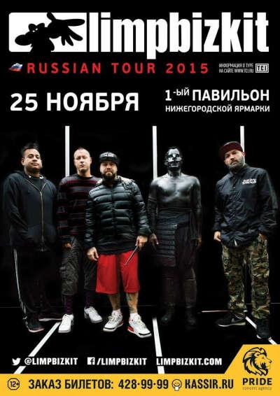 Пойти на концерт Limp Bizkit в Нижнем Новгороде