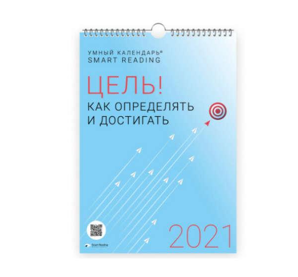 """Умный календарь Smart Reading 2021 """"Цель! Как определять и достигать"""""""
