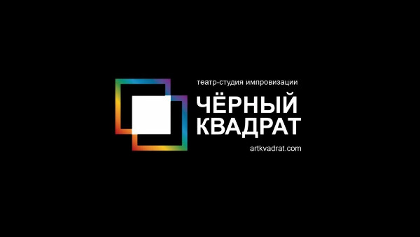 """Сходить в театр """"Черный квадрат"""""""