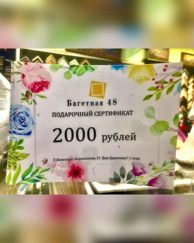 Сертификат в багетную мастерскую