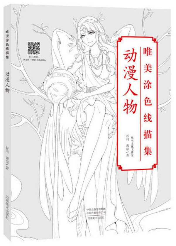 Fairy tale Characters Chinese coloring book