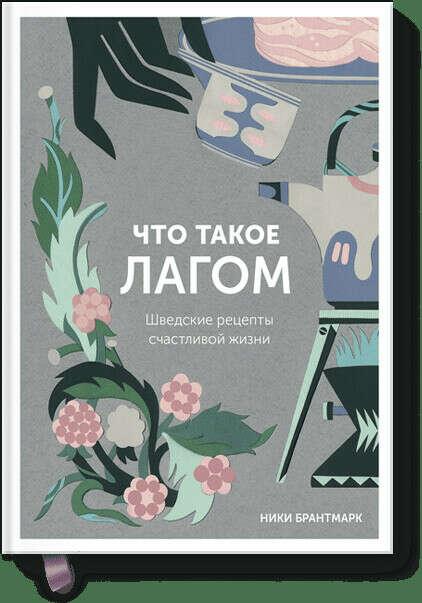 """Книга """"Что такое лагом"""""""