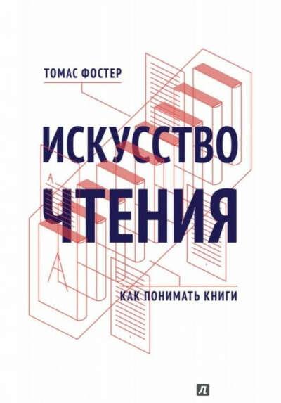 Томас Фостер: Искусство чтения. Как понимать книги
