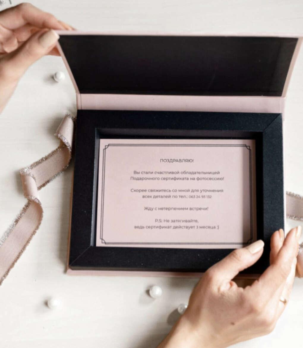 Подарочный сертификат к Якимчук Алене на фотосъёмку
