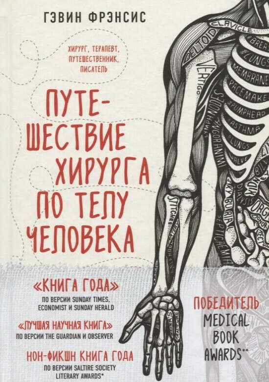 """Книга """"Путешествие хирурга по телу человека"""""""