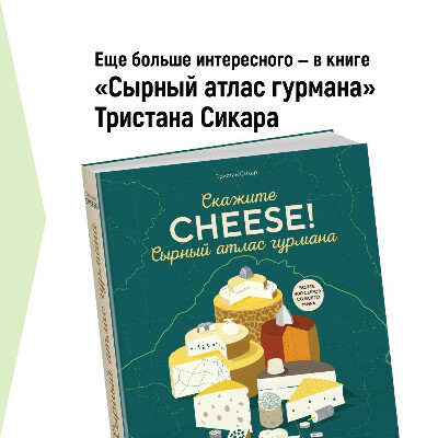 Сырный атлас гурмана