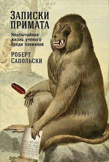 Записки примата: Необычайная жизнь учёного среди павианов