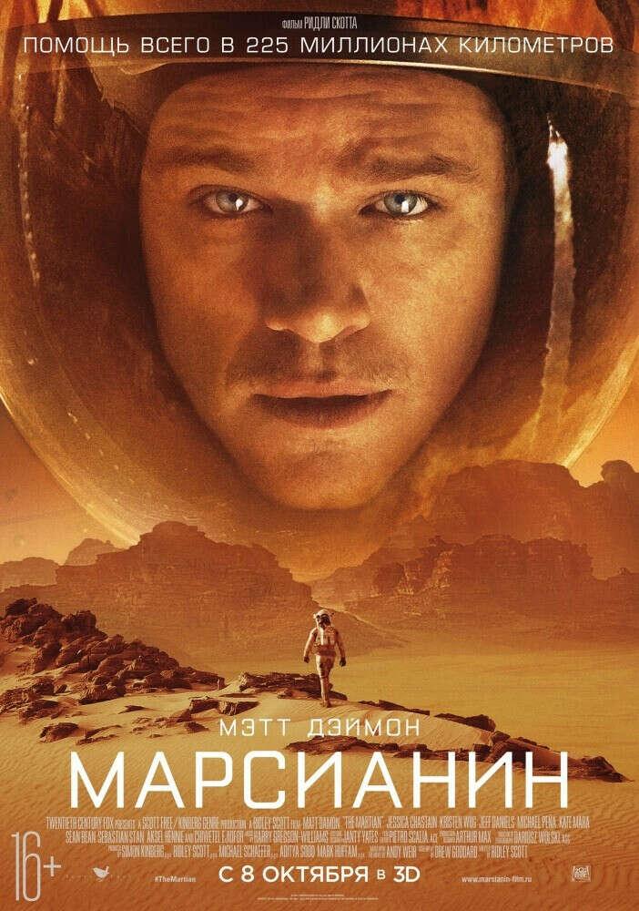 Посмотреть Марсианин