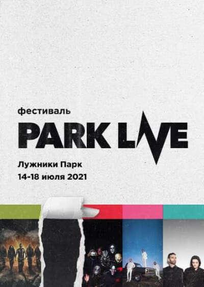 PARK LIVE 2021. Абонемент 14-18 июля
