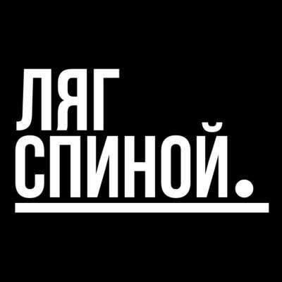 """Сертификат на массаж в """"Ляг Спиной"""""""