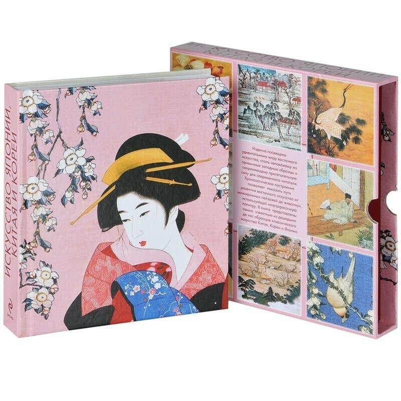 «Искусство Японии, Китая и Кореи» Ирина Новикова