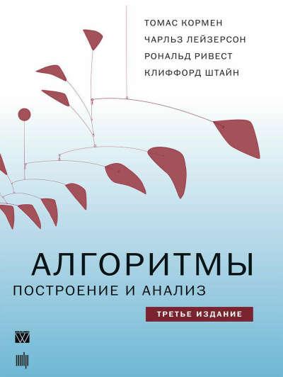 Алгоритмы. Построение и анализ | Кормен Томас Х., Лейзерсон Чарльз И.