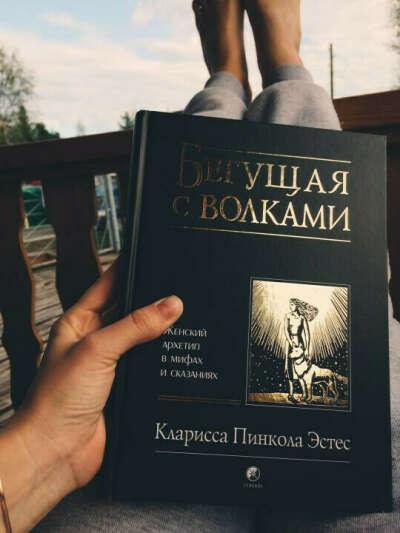 """Книга """"Бегущая с волками"""" Кларисса Пинкола Эстес"""