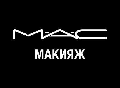 MAC Курсы Макияжа