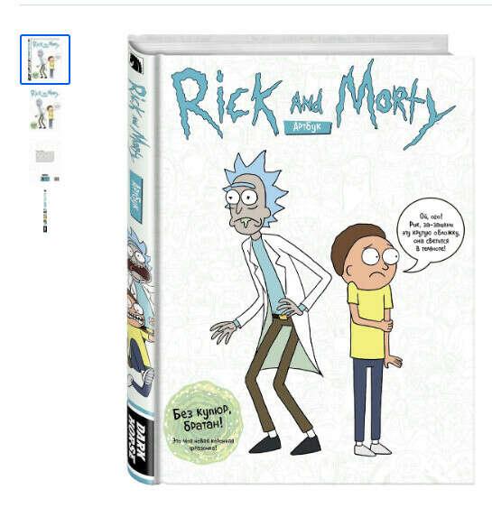 """Артбук """"Рик и Морти"""""""