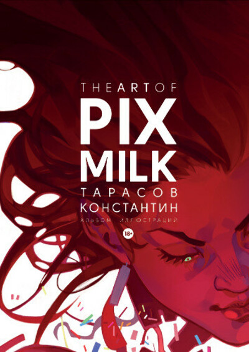 THE ART OF PIXMILK 18+