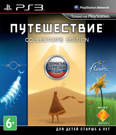Путешествие. Collector's Edition (PS3)