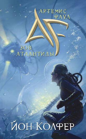 Книгу Артемис Фаул. Зов Атлантиды