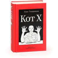 Книга «Кот X» Олега Тищенкова