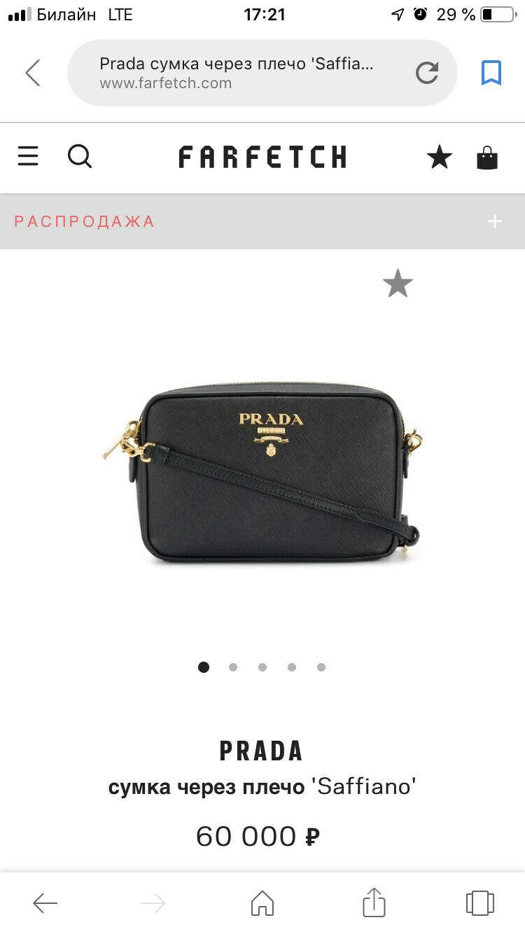 https://www.farfetch.com/ru/shopping/women/prada-saffiano-item-12533403.aspx?storeid=9597