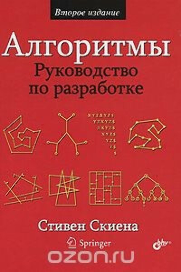 Алгоритмы. Руководство по разработке. Стивен С. Скиена