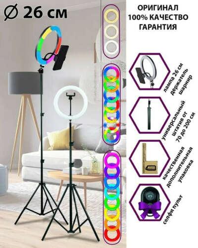 Лампа-штатив светодиодная