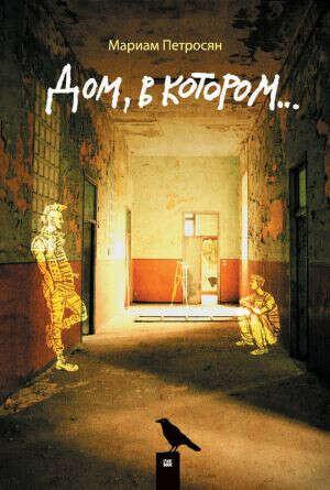 "Прочитать книгу Мариам Петросян ""Дом, в котором…"""