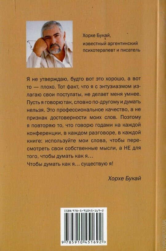 Книги Хорхе Букая
