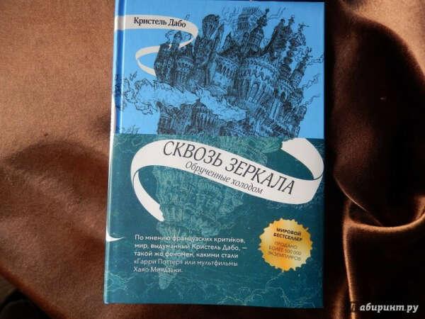 Кристель Дабо: Сквозь зеркала. Книга 1. Обрученные холодом