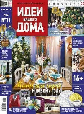 Оформить подписку нажурнал            Идеи Вашего Дома            http://ivd.ru
